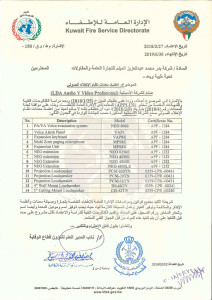 Kuwait Fire Service Directorate approval