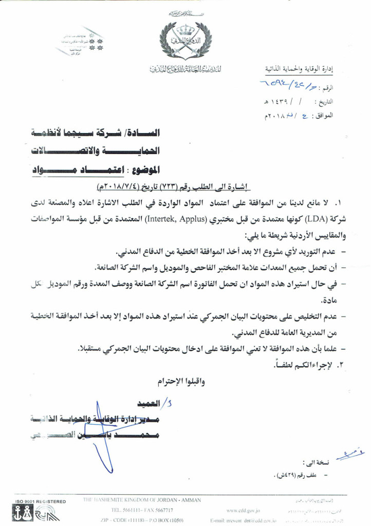EN 54 Civil Defense Jordan